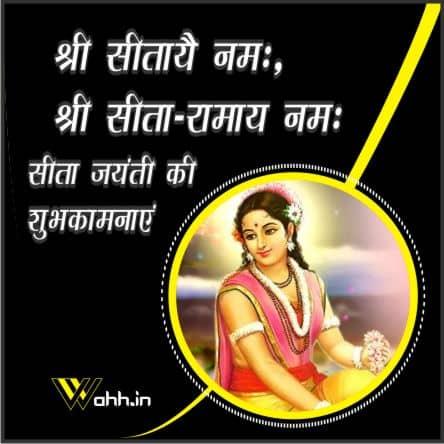 Janaki Jayanti  Wishes  For Whatsapp