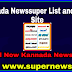 List of All Kannada Newpapers and news site - Download Here All Kannada Newpapers