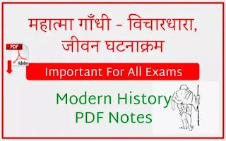 Mahatma Gandhi PDF Notes For IAS
