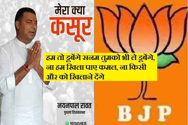 prithla-vidhansabha-nayanpal-rawat-become-votkatwa-for-bjp-news
