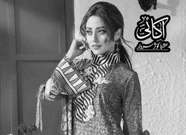 Aakai Novel Episode 10 By Ushna Kousar Sardar Pdf Free Download