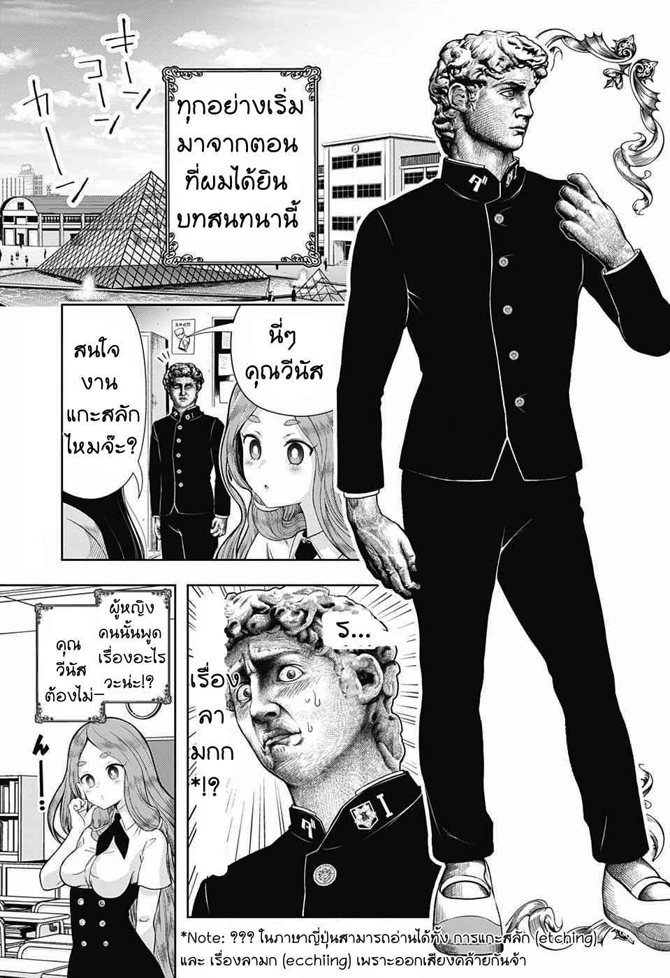 Shishunki Renaissance! Davide-kun-ตอนที่ 3