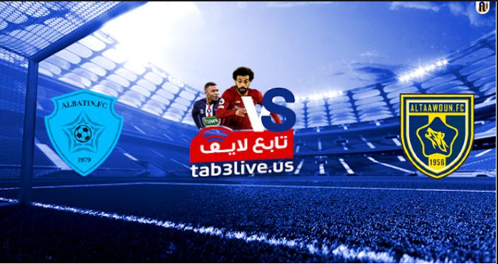 نتيجة مباراة التعاون والباطن  اليوم 2021/03/4 دوري السعودي
