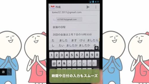 menulis bahasa jepang di android