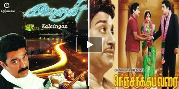 Listen to Nenjam Marapadhillai Songs on Raaga.com