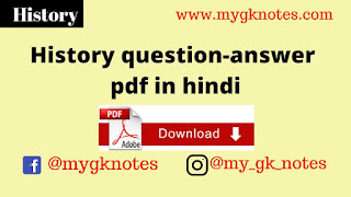 History Most question-answer pdf in hindi