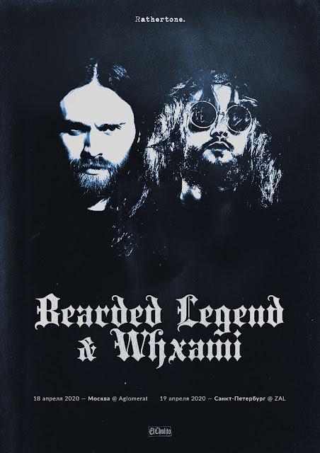 Bearded Legend и Whxami выступят в России