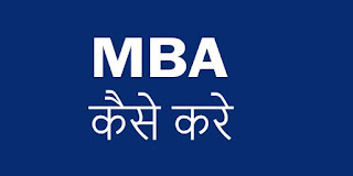 mba-full-form-hindi