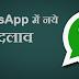 व्हाट्सऐप ने मैसेज फॉरवर्ड करने पर लगाई पाबंदियां | WhatsApp messages limitations