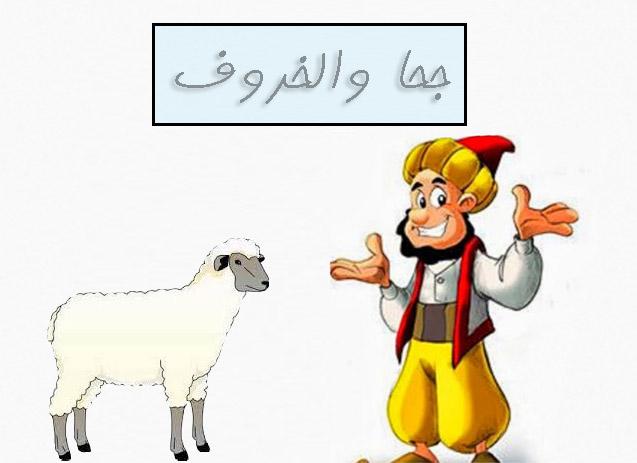 قصة جحا والخروف