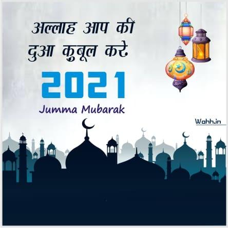 2021 Alvida Jumma Mubarak Status in Hindi Images