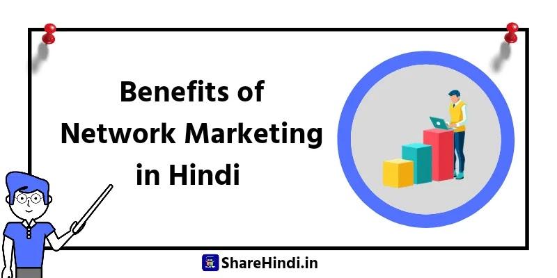 नेटवर्क मार्केटिंग के फायदे हिंदी में - Benefits of Network Marketing in Hindi