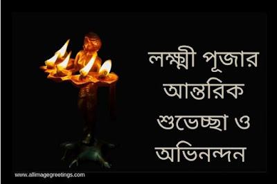 Lakshmi Puja 2020 wishes