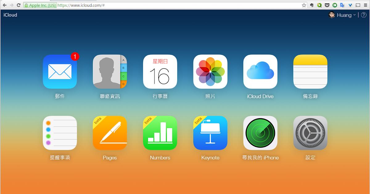 Apple 用戶必知功能: iCloud 回復誤刪檔案與通訊錄