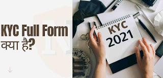 KYC Full Form क्या है?