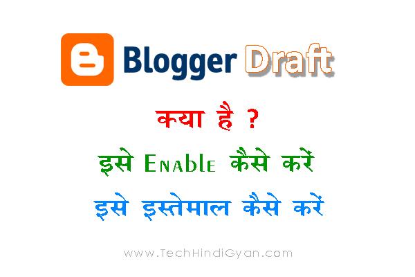 Draft.Blogger क्या है ? Use कैसे करें ? Blogger Draft Mode Enable कैसे करें ?