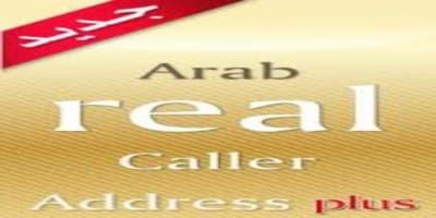 "تحميل برنامج ارب ريل كولر بلس "" how Arab Real Caller free"