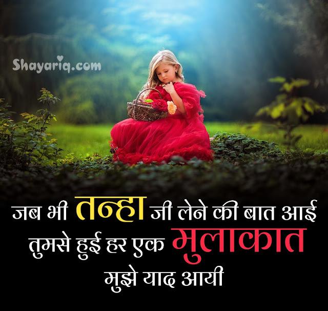 Hindi shayari, hindi love shayari, hindi alone shayari, hindi sad shayari, hindi photo shayari