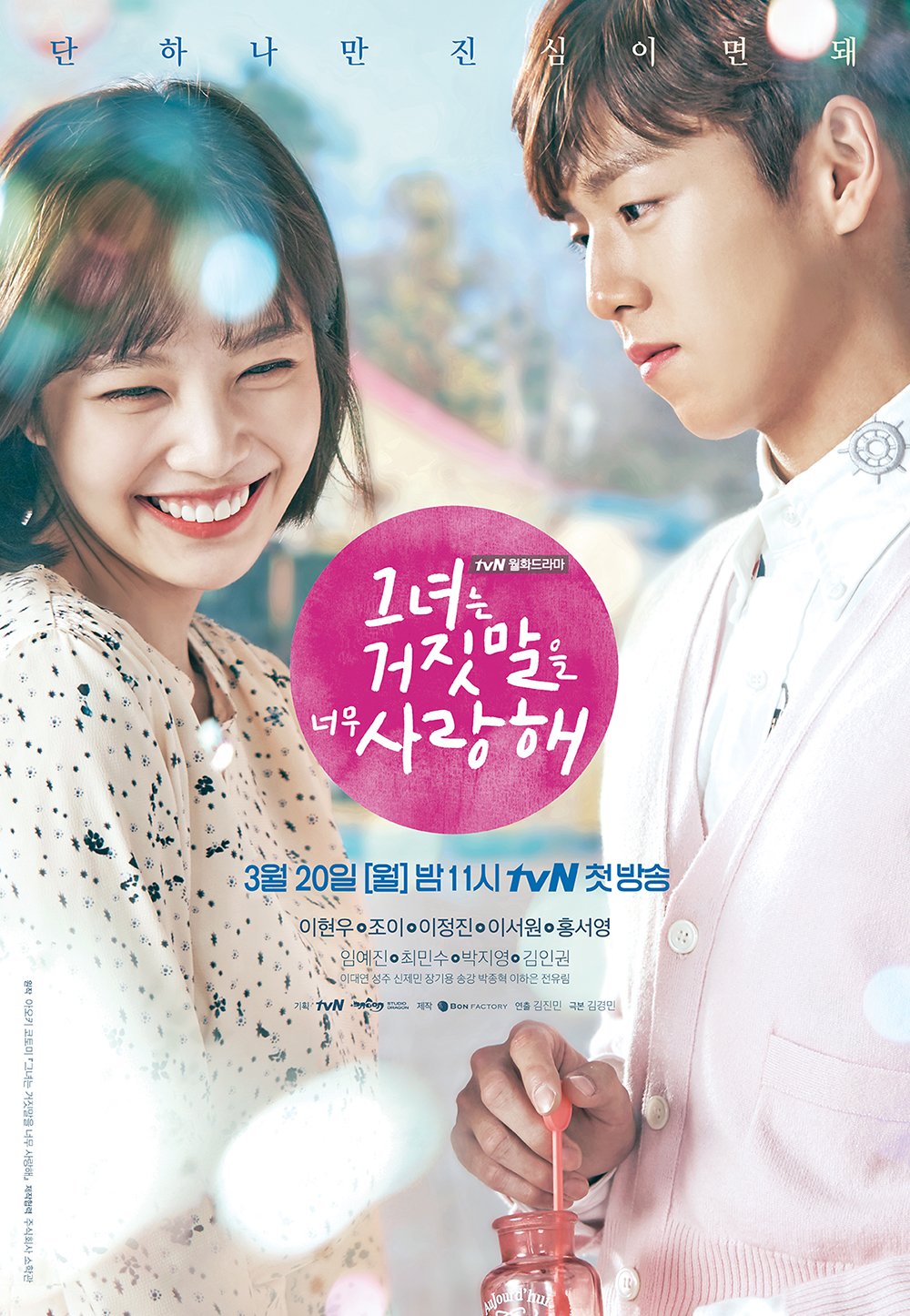 The Liar and His Lover (2017) OST