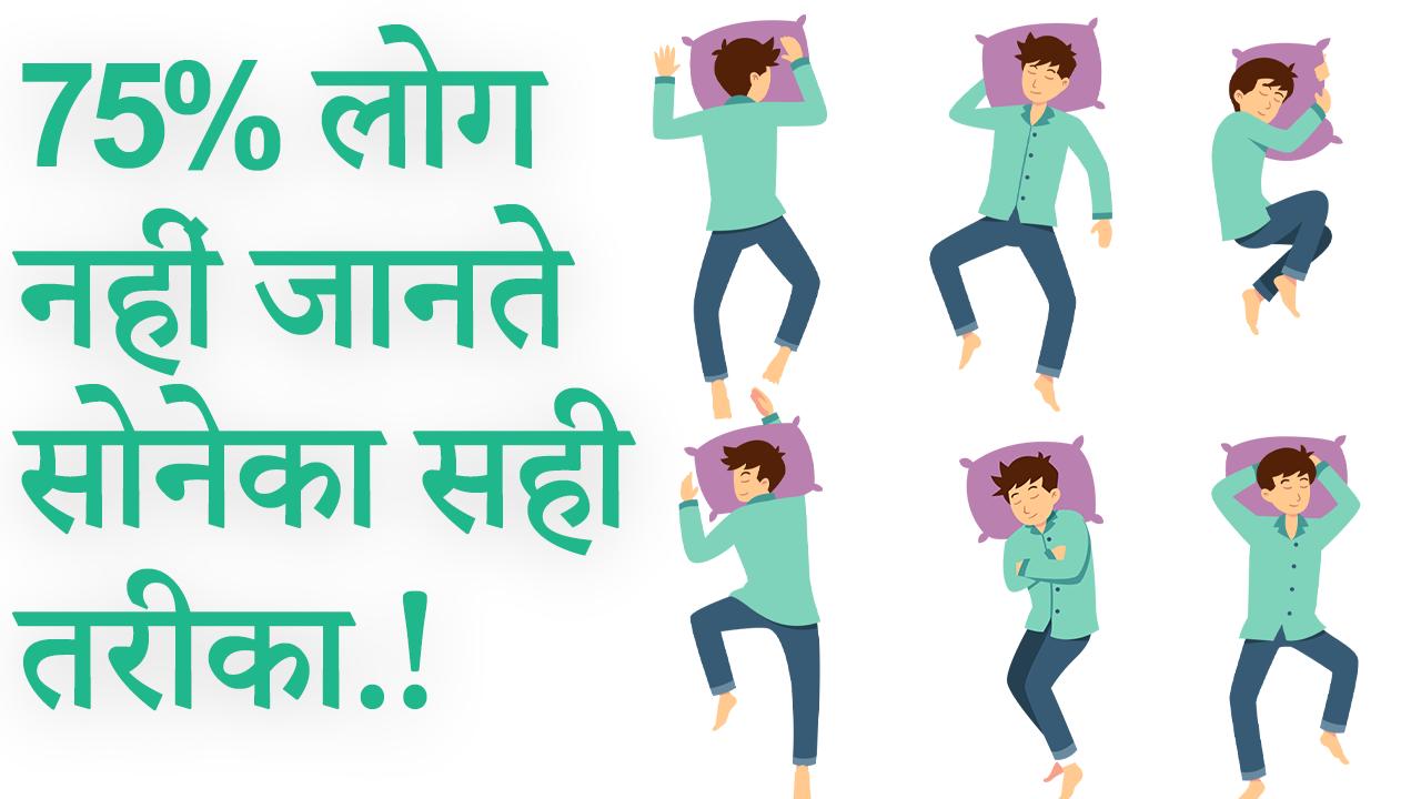सोने का सही तरीका क्या है? | Sone Ka Sahi Tarika Kya Hai in Hindi