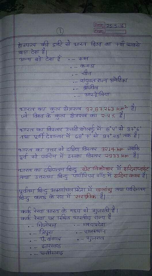 Hand written gk notes