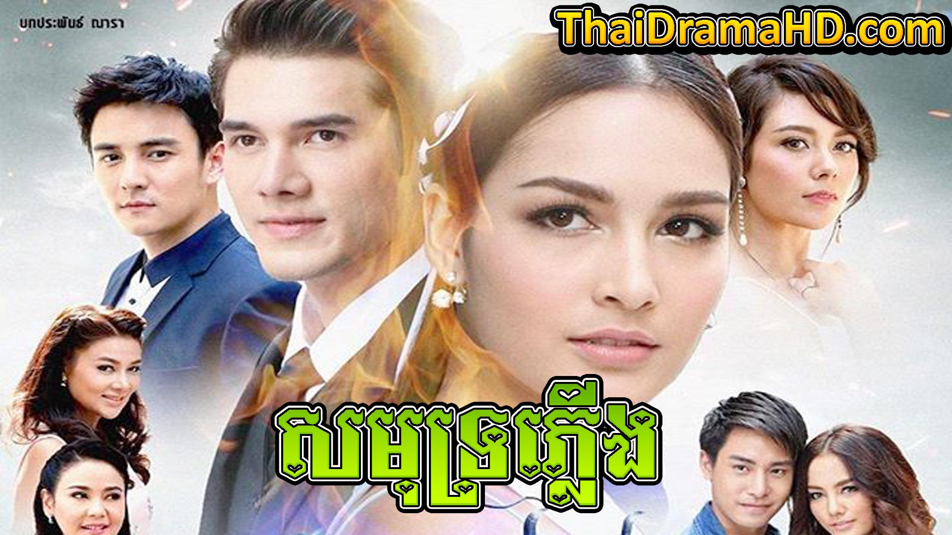 Samoth Phleung | Thai Drama | Thai Drama HD | Khmer Movie | Phumikhmer | Phumikhmer1 | movie-khmer | video4khmer | khmotions | kolabkhmer | khmer drama | ksdrama | cookingtips | roscheat | khmertimeskh | khmerkomsan | phumi7 | merlkon | film2us | movie2kh | sweetdrama | khmercitylove | khreplay | tvb cambodia drama | ckh7 | srokthai | phumimedia | phumi8 | khmer avenue | khmer search | Soyo | khmerfans