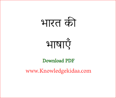 भारत की भाषाएँ