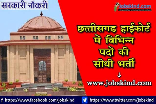 Cg Chhattisgarh High Court Bilaspur Contingency Employee Vacancy 2021 – Apply for 89 Post @ highcourt.cg.gov.in