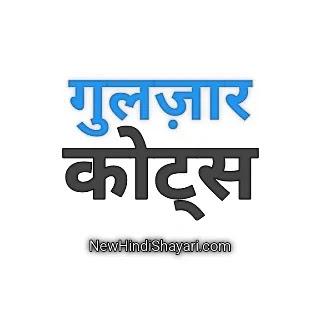 Gulzar Shayari, Quotes in Hindi Top 100 Gulzar Sahab Poetry Collection