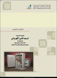 الرسم الفني الكهربائي لتخصص الات ومعدات pdf