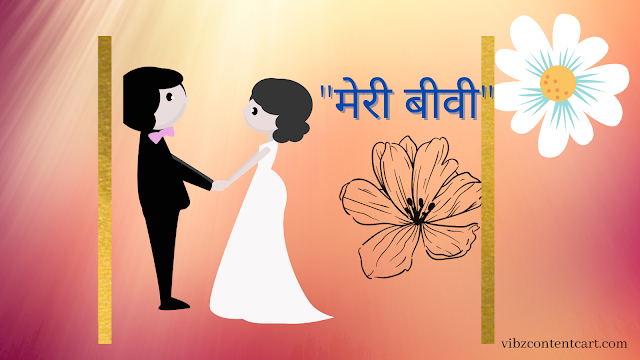 Hindi Poetry on Wife