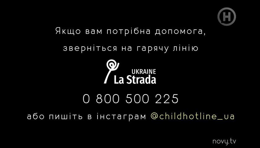 Кадр із серіалу з контактами гарячої лінії La Strada – Україна