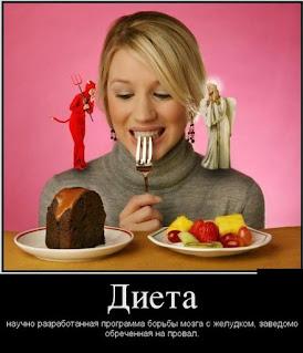 К чёрту диеты!