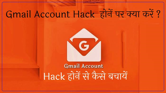Gmail Account Hack hone par kya kare