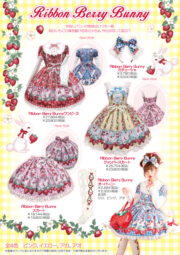kawaii sweet lolita fashion mintyfrills cute pretty dress gingham