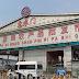 Bắc Kinh sẽ là Vũ Hán thứ 2?