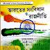 Bharater Sambidhan O Rajnity (ভারতের সংবিধান ও রাজনীতি) Bangla Book