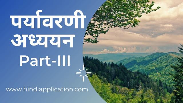 Environmental studies in Hindi Part - III