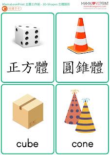 MamaLovePrint 數學工作紙 - 認識立體形狀 圖形 幼稚園工作紙 Learning 3D Shapes Exercises Activities Kindergarten Worksheet Free Download 3D Shapes for kids Sphere Cylinder Cone