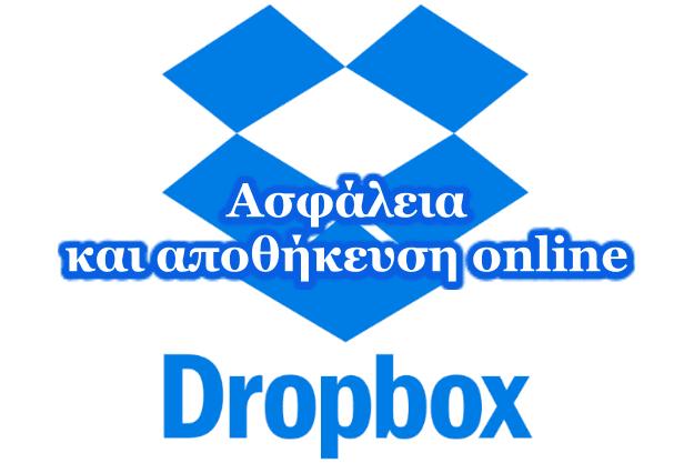 Dropbox - Αποθήκευση αρχείων στο Cloud με ασφάλεια