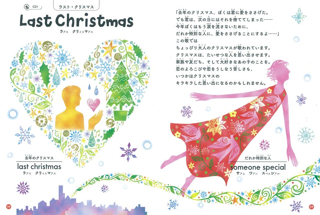 新星出版社、CD付き「英語のうた ハッピークリスマスソング ...