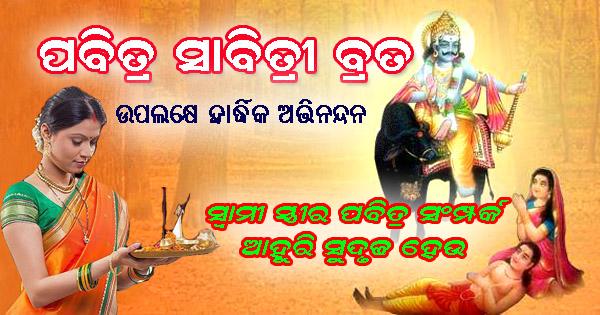 Happy Sabitri Brata Odia Photo, Savitri Amabasya Image