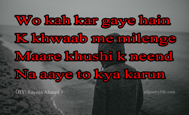 Sms poetry, sad Poetry, urdu  poetry,  Wo kha kar gaye hain,