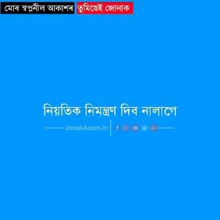 Mahabharata In Assamese| Religious Quote