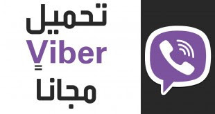 آخر تحديث ~ رابط تحميل فايبر 2016 الجديد تطبيق المحادثة Viber واهم مميزات اخر اصدار