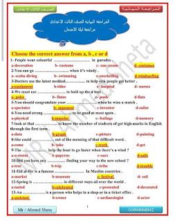 130 سؤال اختيار من متعدد لغة إنجليزية للصف الثالث الاعدادي الترم الاول، ليلة امتحان الانجليزي لمستر أحمد شتا