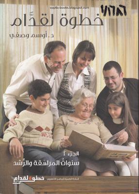 تحميل كتاب : خطوة لقدام - دكتور اوسم وصفي - الجزء 2 سنوات المراهقة و الرشد