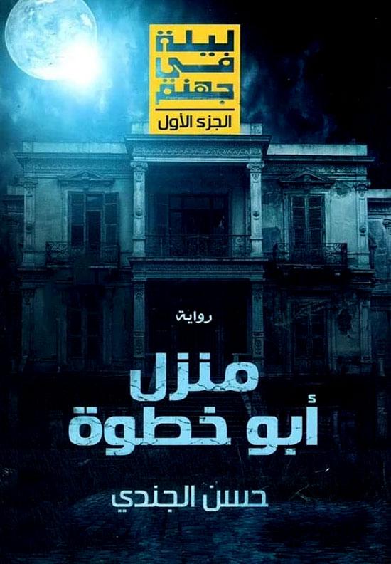 تحميل وقراءة وسماع  اقوي رواية مرعبة ليلة في جهنم رواية منزل أبو خطوة