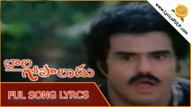 BAVA BAVA BANTHI PUVVA LYRICS In Telugu & English - BALA GOPALUDU Telugu Movie Song Lyrics