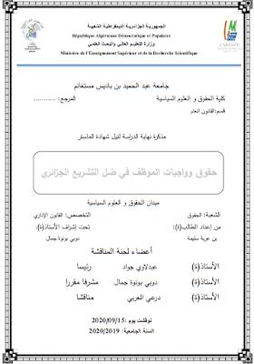 مذكرة ماستر: حقوق وواجبات الموظف في ضل التشريع الجزائري PDF